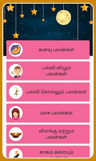 Tamil Calendar 2021 Tamil Calendar Panchangam 2021 6.4 Screenshots 21