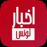أخبار تونس - آخر أخبار اليوم العاجلة | راديو