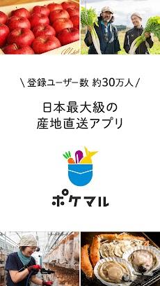 ポケマル(ポケットマルシェ)- 生産者さんから直接旬の食材が買える産直アプリのおすすめ画像1