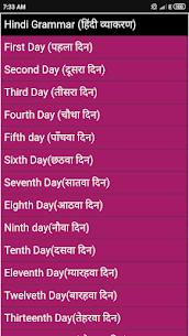 हिन्दी व्याकरण 1