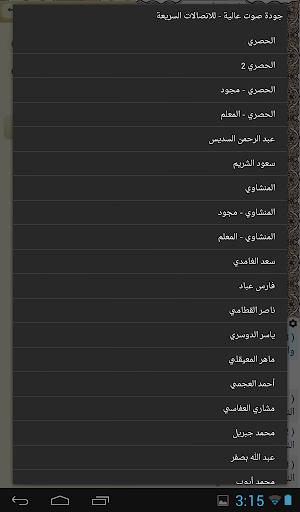 Ayat - Al Quran 2.10.1 Screenshots 13