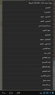 Ayat - Al Quran 2.10.1 Screenshots 21