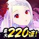 妖怪百姫たん![妖怪×美少女育成ゲームアプリの決定版] - Androidアプリ