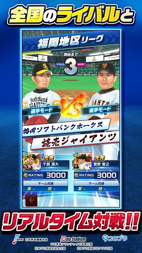 プロ野球バーサス APK MOD Download 1