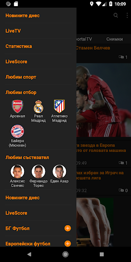 Sportal (Sportal.bg) android2mod screenshots 1