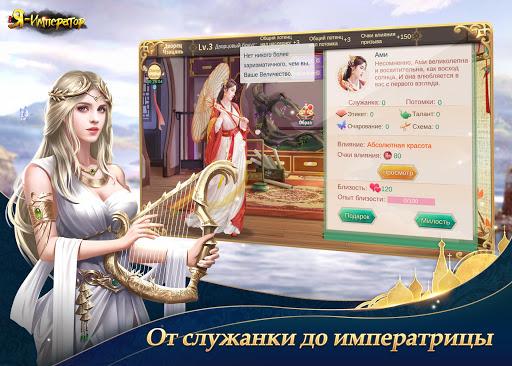 u042f - u0418u043cu043fu0435u0440u0430u0442u043eu0440 3.1.0 screenshots 17