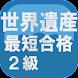 最短合格!世界遺産検定2級 - Androidアプリ
