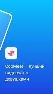 CooMeet 0.4.0 Screenshots 2