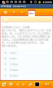 SPI非言語 【Study Pro】 3
