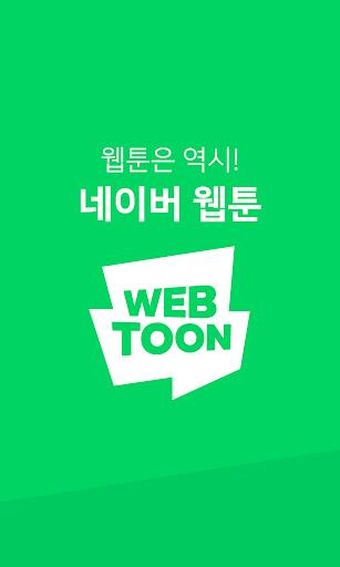 ub124uc774ubc84 uc6f9ud230 - Naver Webtoon  Screenshots 1