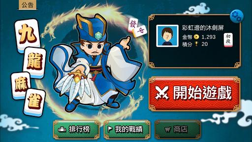 九龍麻雀 - 正宗港式麻雀 (支援離線單機) 1.5.2 screenshots 1