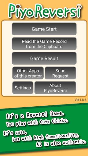 PiyoReversi 1.9.0 screenshots 1
