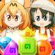 けものフレンズ:ぱずるごっこ - Androidアプリ
