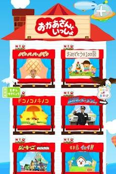 【タップあそび】 Eテレのおかあさんといっしょ、みいつけた!などの曲で遊べる子供向け知育アプリのおすすめ画像3