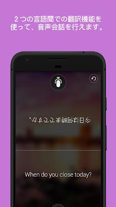 Microsoft 翻訳のおすすめ画像3