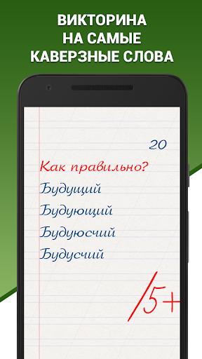 Грамотей! - викторина орфографии для взрослых  screenshots 1