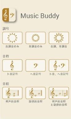 Music Buddy – 楽譜の読み方を習いましょうのおすすめ画像1