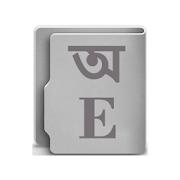 Bangla Dictionary (Offline)