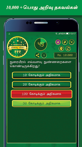 Tamil Quiz Game 22.2 screenshots 13