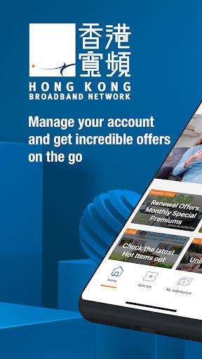 My HKBN (My Account)  screenshots 1