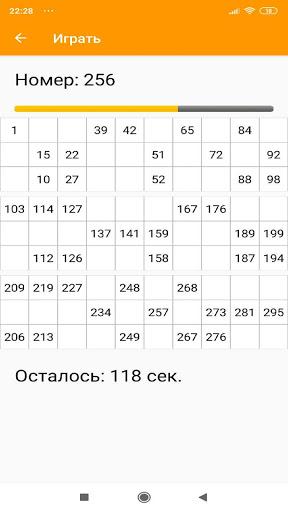 Russian lotto - here to win  Screenshots 5
