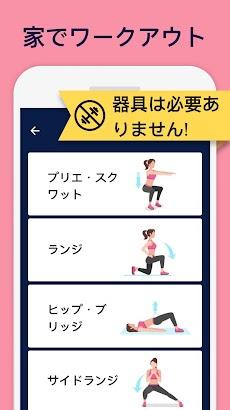 美脚と桃尻のための運動のおすすめ画像2