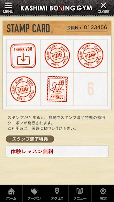 金沢市久安のカシミボクシングジム 公式アプリのおすすめ画像4