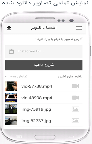 download for instagram (pictures and videos) screenshot 2
