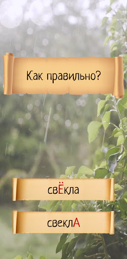 u041au0430u043a u043fu0440u0430u0432u0438u043bu044cu043du043e?  screenshots 18