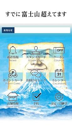 すでに富士山超えてますのおすすめ画像2