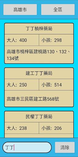 u53e3u7f69u627eu627eu627e  screenshots 1