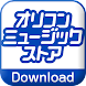 オリコンミュージックストア 音楽ダウンロードアプリ 無料試聴 歌詞閲覧 - Androidアプリ