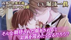 イケメンヴァンパイア 偉人たちと恋の誘惑 人気恋愛ゲームのおすすめ画像4