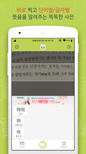 ub2c8ud3b8ub0b4ud3b8uc625ud3b8 - uc0acuc9c4uc778uc2ddud55cuc790uc0acuc804(ud544uae30&uc0acuc9c4 uc778uc2dd uc625ud3b8) android2mod screenshots 2