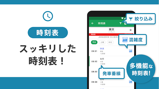 乗換NAVITIME Timetable & Route Search in Japan Tokyo Screenshot