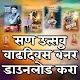 Marathi Banner Wallpaper for Birthday, Festival für PC Windows