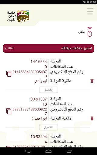 GAM app  Screenshots 12