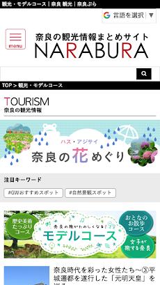 奈良ぶらのおすすめ画像5