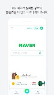 네이버 – NAVER 3