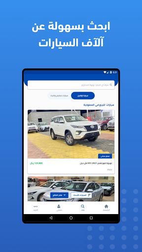 Syarah - Saudi Cars marketplace screenshots 7