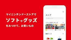 My Nintendo(マイニンテンドー)のおすすめ画像3
