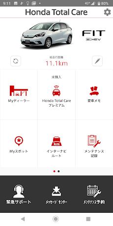 Honda Total Careのおすすめ画像1