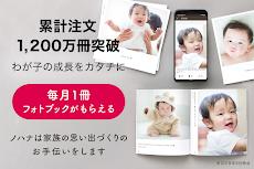 ノハナ フォトブック印刷、成長記録、写真アルバム|nohanaのおすすめ画像1