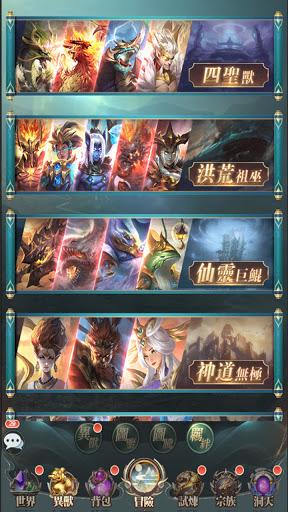 u5c71u6d77u6709u5996u517d(u56fdu9645u7248) android2mod screenshots 14