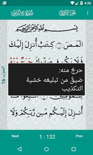 Al-Quran (Free) 3.5.6 Screenshots 4