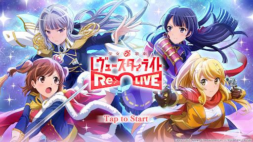 少女 歌劇 レヴュースタァライト -Re LIVE-  screenshots 1