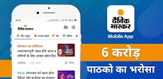 Dainik Bhaskar:Hindi News Paper App, ePaper, Videoのおすすめ画像1