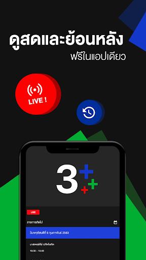 CH3 Plus 3.17.0 screenshots 1