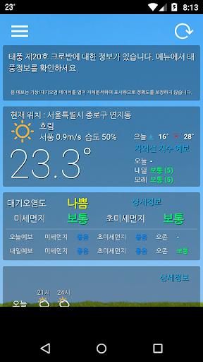 날씨와 먼지 - 대기오염, 날씨, 미세먼지, 위젯 2.12.68 screenshots 1