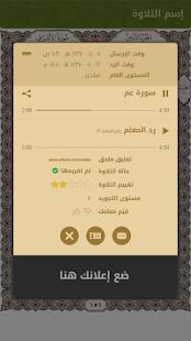 Otlooha Sa7 - Quran Teaching 5.4 Screenshots 12
